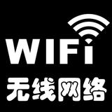 wifi无敌共享: