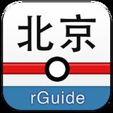 北京地铁:操作最简便,无论是查车程还是查车站资料