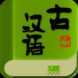 古汉语字典:收入古汉语汉字三千,多种查询方式,使用方便
