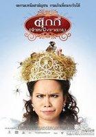 卖青蛙的公主海报