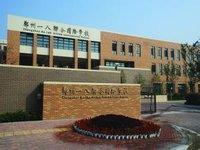 2014年东区小升初一八v高中高中学校签约保校宿舍郑州中山市国际图片