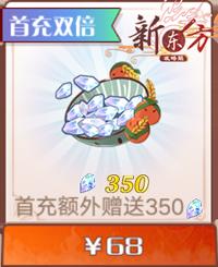 350幻晶石.png