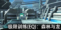 极限训练(EQ):森林与龙