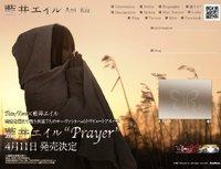 印象歌《Prayer》.jpg