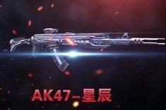 《枪王对决》AK47星辰步枪演示预告.jpg