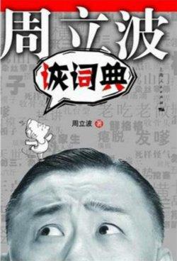 邵敏先生认为,海派清口的演出背后蕴藏着严肃的思考命题,周立波本人