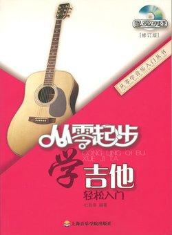 小星星吉他入门曲谱 吉他入门指法图解 吉他入门指法小星星