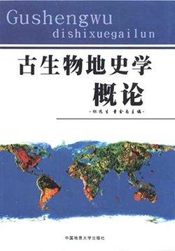 古生物地理学_360百科