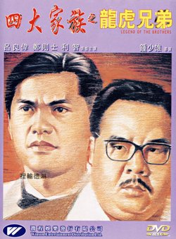 [香港1991][四大家族之龙兄虎弟][郑则仕/吕良伟][国粤语中英字][dvd