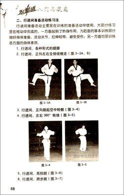 跆拳道技术训练方法手段