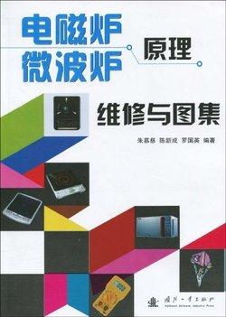 tcl等品牌电磁炉图纸,以及格兰仕,三星,惠尔普,海尔,万和等品牌微波炉