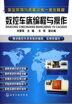 机床数控技术编程题_机电工程系举办2010数控机床编程与操作技能