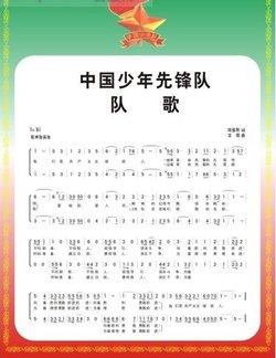 中国少年儿童队队歌