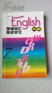 英语词汇同步学习_360百科