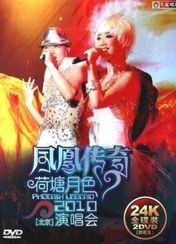 凤凰北京演唱会 凤凰传奇北京演唱会 2015凤凰北京演唱会 ...