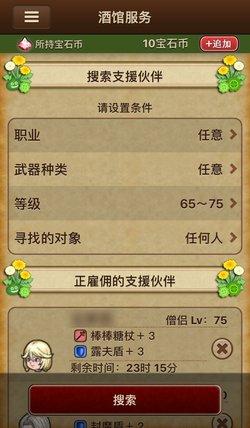 DQX超便利工具功能详解20.jpg