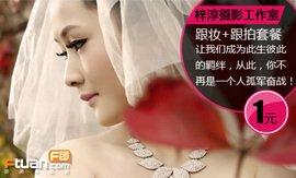 师为您打造最适合您的新娘妆面发型整体造型3次】创意无限,贴