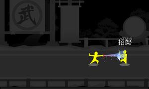 落月剑法2.png