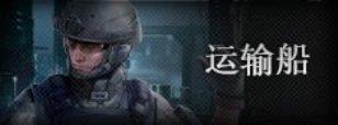 《反恐精英之枪王对决》地图攻略:运输船攻略.jpg