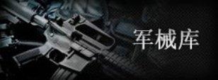 反恐精英之枪王对决军械库攻略.jpg