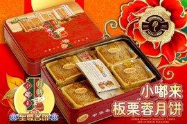 88元小嘟来板栗蓉月饼一盒 南宁团购 -88元小嘟来板栗蓉月饼一盒