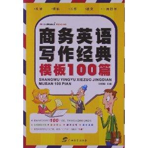 商务英语写作经典模板100篇