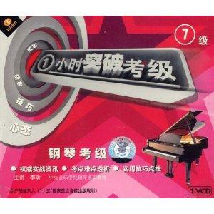 考级:钢琴考级7级(v   曲谱资料 器乐曲谱 钢琴曲谱