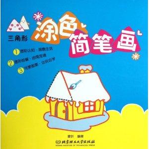 三角形涂色简笔画 - 儿童美术/儿童读物/图书音像
