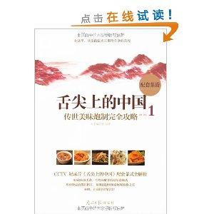 美食上的中国:传世美味描写完全攻略(配套舌尖片段炮制菜谱250字图片