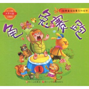 龟兔赛跑四格简笔画,龟兔赛跑