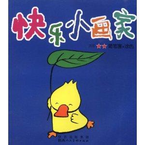 快乐小画家:高鸡1简笔画+涂色(注音版)