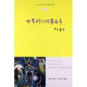 世界儿童文学名著大画库:世界科幻故事画库49
