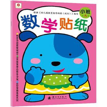 小红花·数学贴纸:小班(上)
