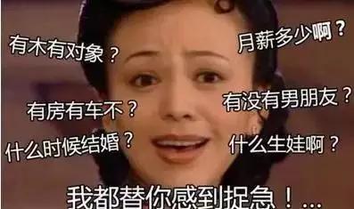 春节回家被催找女朋友1.png