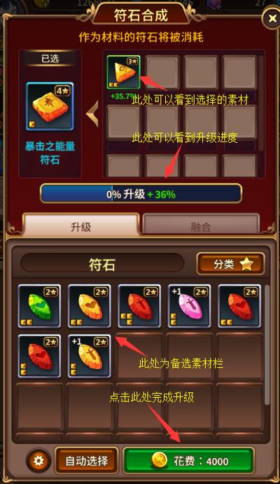符石升级方法.png