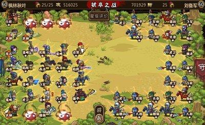 夷陵之战6.jpg