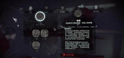 羞辱2全技能介绍9.jpg
