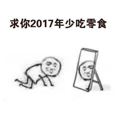 2017愿望表情包1.jpg