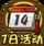 活动区别安卓01 03.png