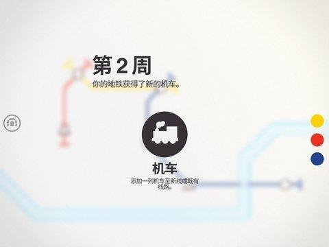 迷你地铁怎么玩-06.jpg