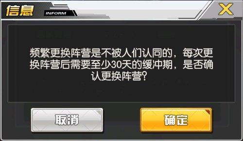 更换大舰队阵营的相关提示.jpg