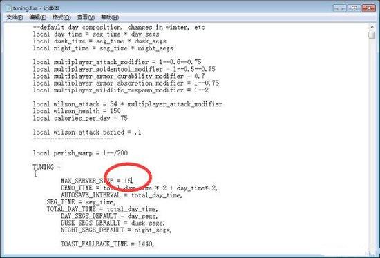 TGP版房间人数上线修改教程6.jpg