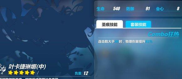 【迷失の氪金指北】第十一期 超电磁手炮+姬轩辕圣痕 31.jpg
