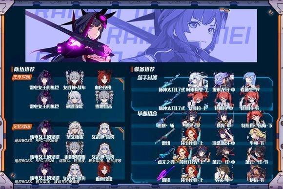 【崩坏3】2.1版本全角色图鉴-图文版(附全角色排行榜)-18.jpg