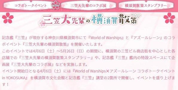 WoWS碧蓝线下02.JPG