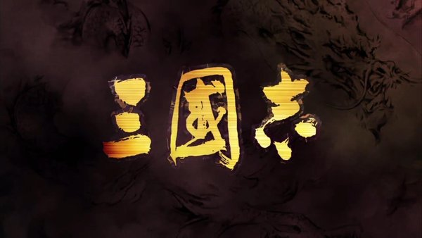 XboxOne国行《三国志13》简体中文版评测 (21).jpg