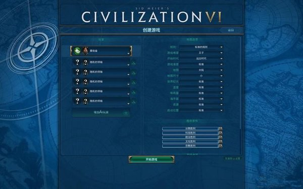 文明6 图文教程攻略百科9.jpg