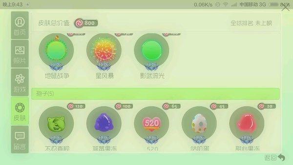 球球大作战棒棒糖2.jpg