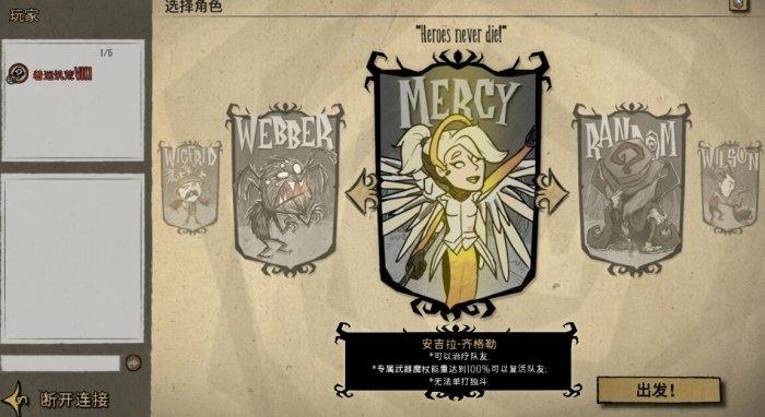 守望先锋-天使Merch.jpg