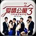 爱情公寓3高清视频 安卓最新官方正版